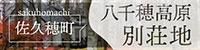 八千穂高原別荘地